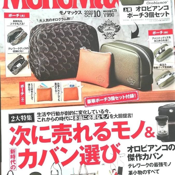 MonoMax!!!!