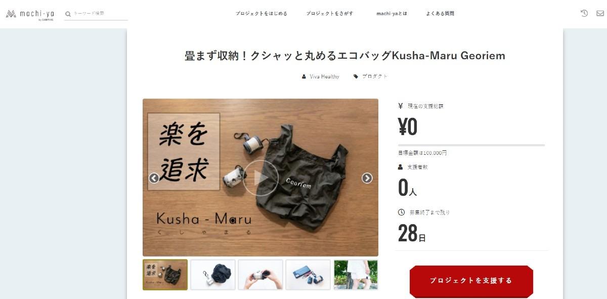 machi-yaにて販売開始!