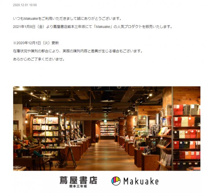 店舗販売!IN 熊本!!!!