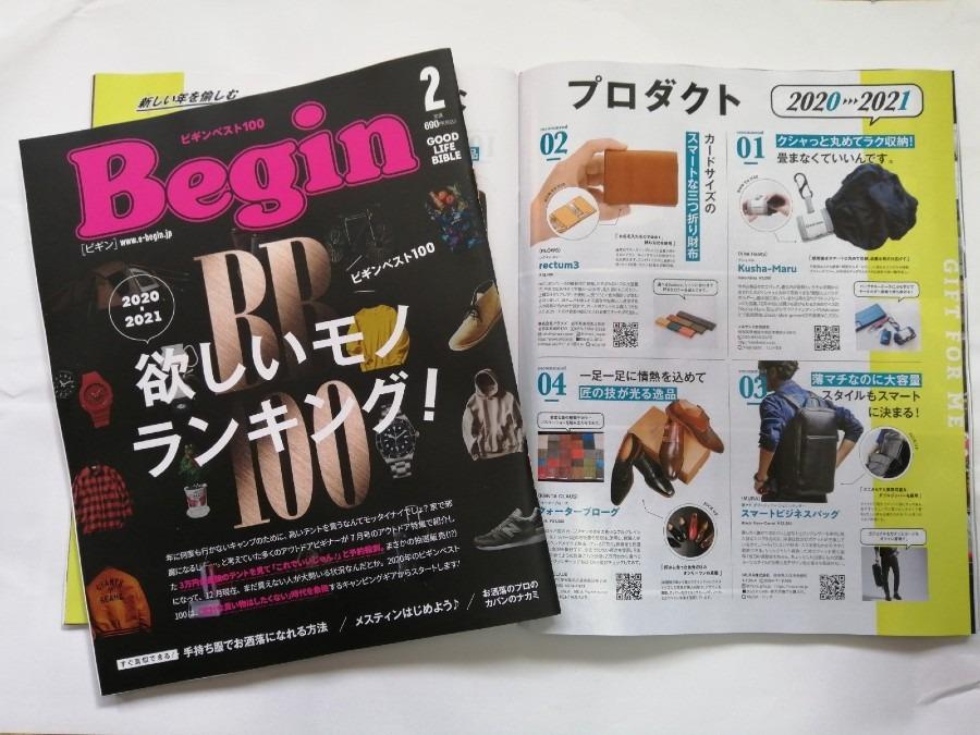Begin掲載!