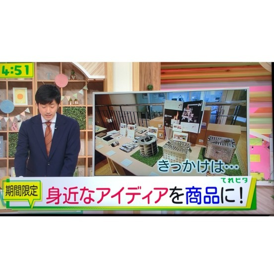 テレビタ!
