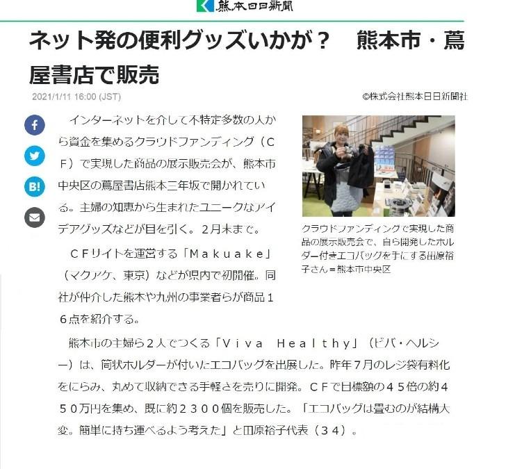 熊本日日新聞に取材していただきました!